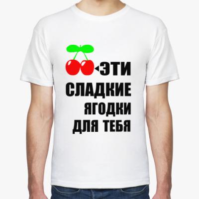 Футболка  Сладкие ягодки