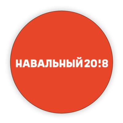 Костер (подставка под кружку) Навальный 2018