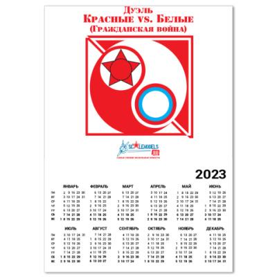 Календарь  Красные vs БелыеA3