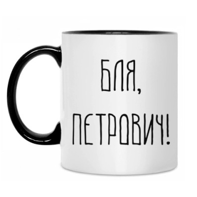 Кружка Петрович
