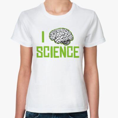 Классическая футболка Люблю Науку