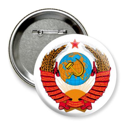 Значок 75мм Герб СССР