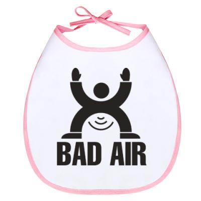 Слюнявчик Плохой воздух