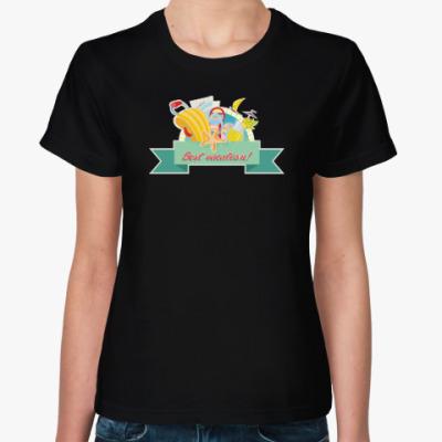 Женская футболка Best vacation!