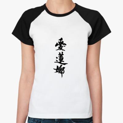 Женская футболка реглан Иероглиф - имя Елена