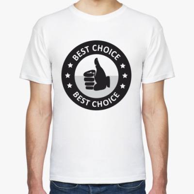 Футболка  Best choice