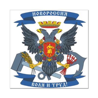 Наклейка (стикер) Новороссия