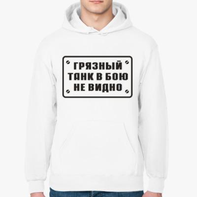 Толстовка худи Грязный танк