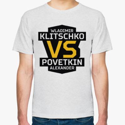 Футболка Кличко-Поветкин