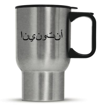 Кирилл Антонина на арабском