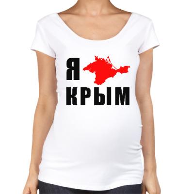 Футболка для беременных Я люблю Крым