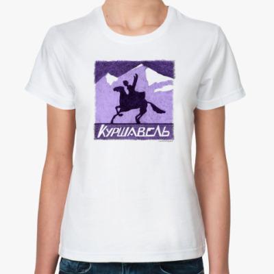 Классическая футболка Куршавель