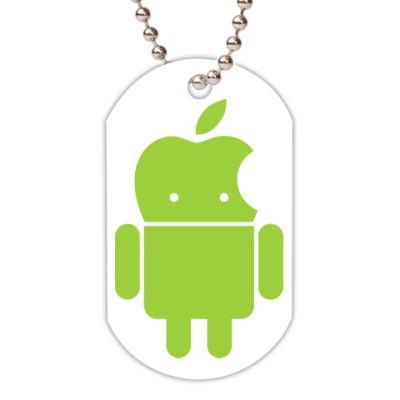 Жетон dog-tag Андроид голова-яблоко