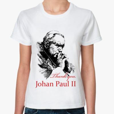 Классическая футболка Папа Иоанн Павел II