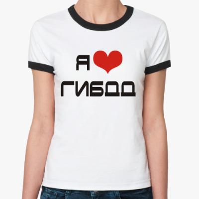 Женская футболка Ringer-T Я люблю ГИБДД