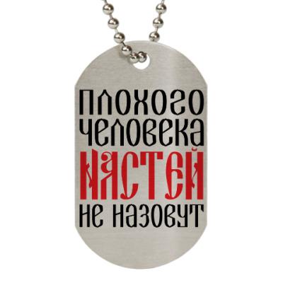 Жетон dog-tag Настя
