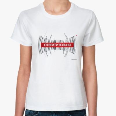 Классическая футболка Отвратительно