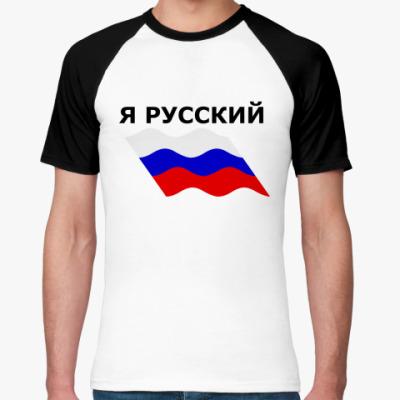 Футболка реглан Я Русский