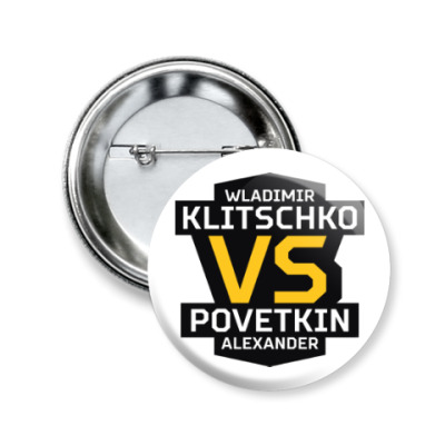 Значок 50мм Кличко-Поветкин