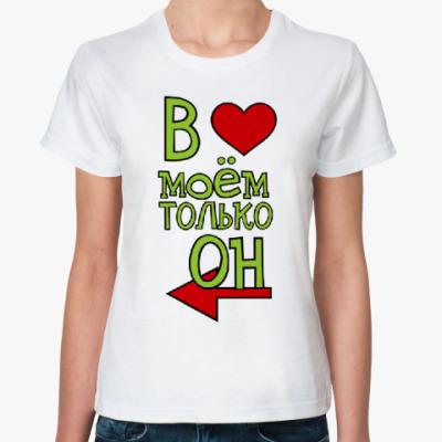 Классическая футболка В сердце моём он