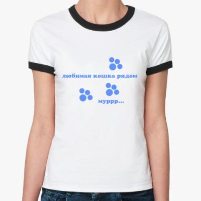 Женская футболка Ringer-T Любимая кошка рядом