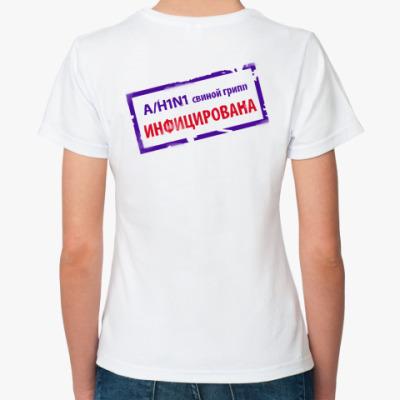 Классическая футболка Инфицирована свиным гриппом