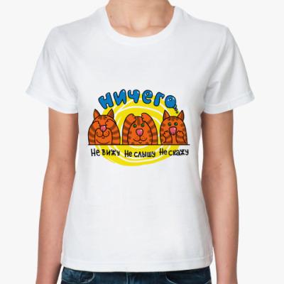 Классическая футболка Умные коты