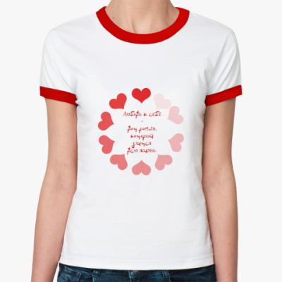 Женская футболка Ringer-T Любовь к себе
