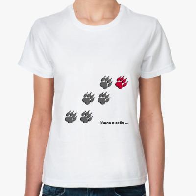 Классическая футболка   Ушла в себя