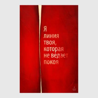 Постер Линия