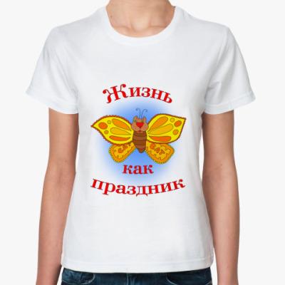 Классическая футболка Жизнь как праздник
