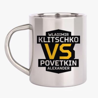 Кружка металлическая Кличко-Поветкин