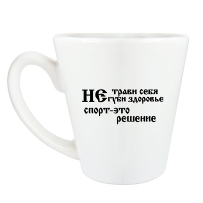 Чашка Латте Не трави себя