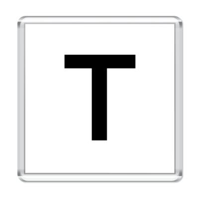 Магнит Буква T