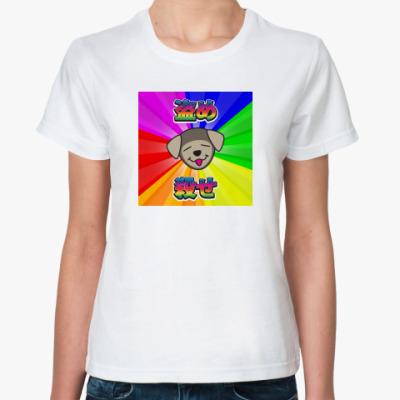 Классическая футболка Воруй! Убивай!