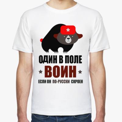Футболка Один в поле воин, если он по русски скроен