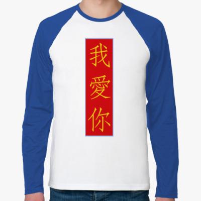 Футболка реглан с длинным рукавом Я люблю тебя по-китайски