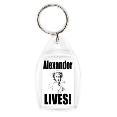 Брелок Alexander LIVES!