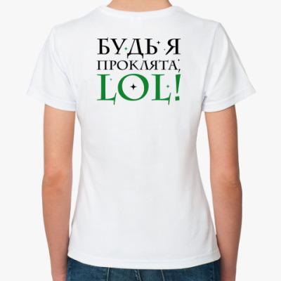 """Классическая футболка  """"Натаниэль"""" (жен.)"""
