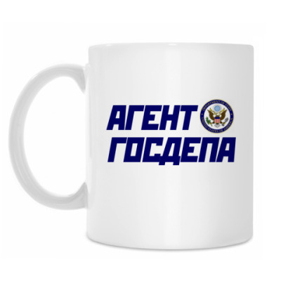 Кружка Агент Госдепа