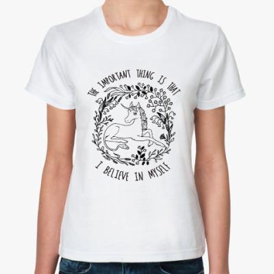 Классическая футболка Единорог - Я верю в себя!