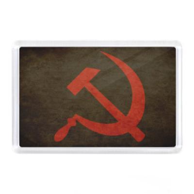 Магнит Серп и молот СССР