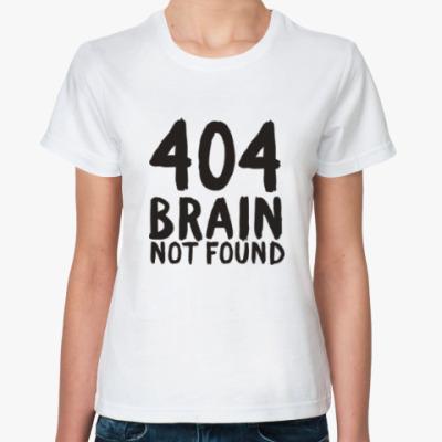 Классическая футболка 404 brain not found