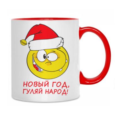 Новый год, Гуляй народ!