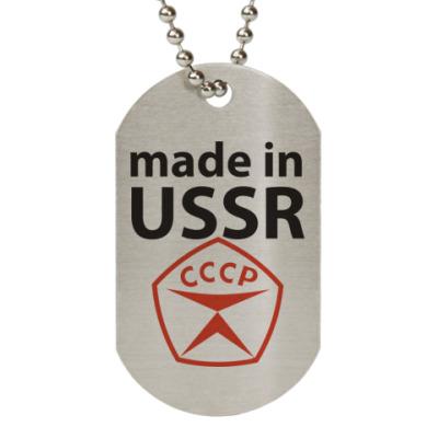 Жетон dog-tag Made in USSR / Сделано в СССР