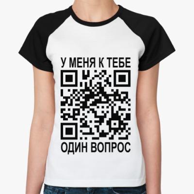 Женская футболка реглан  «Ты кто такой?»