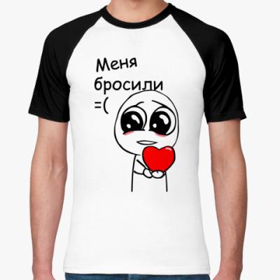 Футболка реглан Брошенка