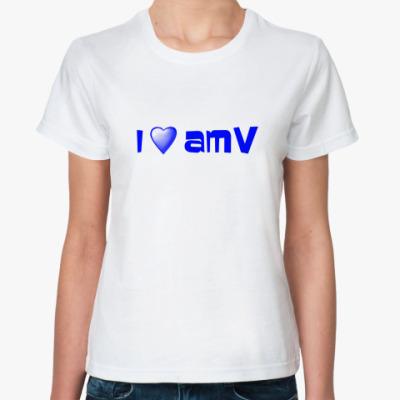 Классическая футболка   Люблю АМВ