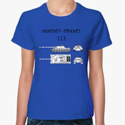 Женская футболка Инженер-танкист (113)