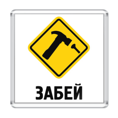 Магнит Забей (mag.)
